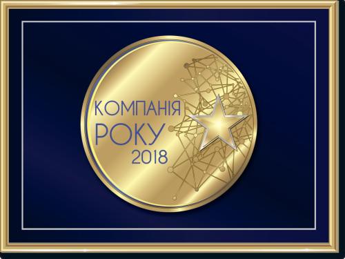 kompaniya goda DONE 2018ai-03
