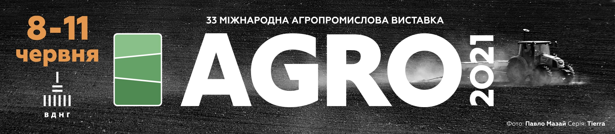 АгроЕкспо